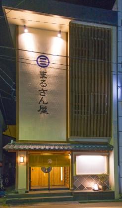 まるさん屋福井片町