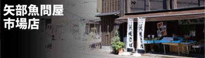 矢部魚問屋市場店