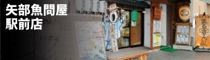 矢部魚問屋駅前店