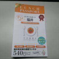 2016【秋】ランチパスポート福井