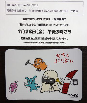 7月28日(金)放送予定