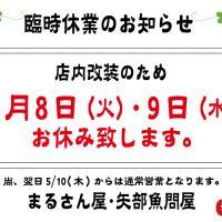 5月8日(火)・9日(水) 臨時休業です