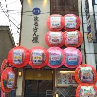 本日3月18日17:00 【まるさん屋 福井片町】OPEN
