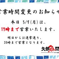 5月9日(月) 営業時間変更のお知らせ