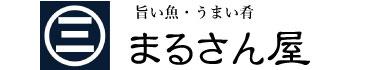 【株式会社ザバッサ】地魚料理まるさん屋・まるさん屋福井片町・まるさん商店