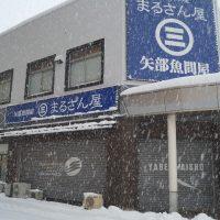 大雪にご注意下さい