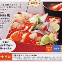 大阪高島屋 海鮮丼