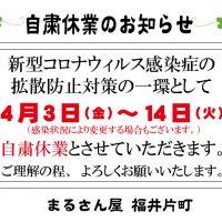 臨時休業のお知らせ(新型コロナ)